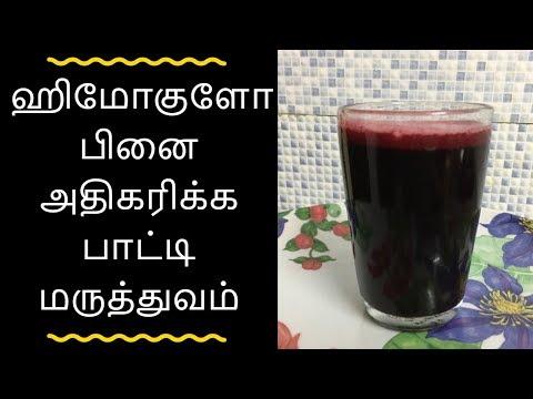 ஹீமோகுளோபின் அதிகரிக்க வீட்டு வைத்தியம் I Hemoglobin athikarikka I Hemoglobin tamil