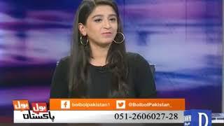 Bol Bol Pakistan - 22 February, 2018