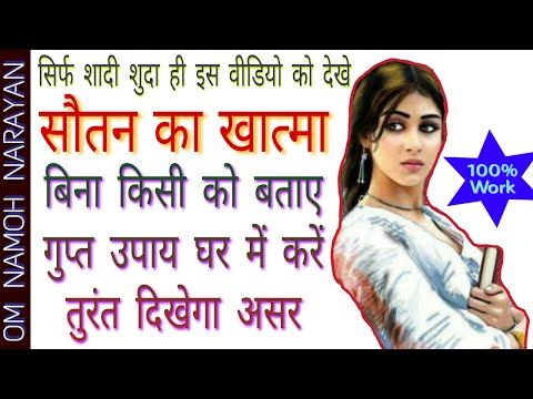 सौतन का नाश । Destroy Your Husband's Affairs । Om Namoh Narayan