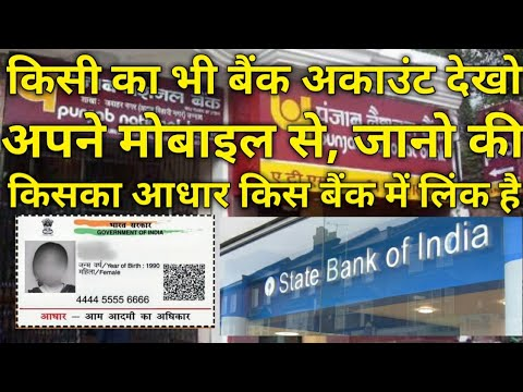 How To Check Aadhaar Card Linked With Bank Account or Not
