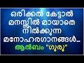 Super Hit Malayalam Christian Devotional Songs Non Stop Guru