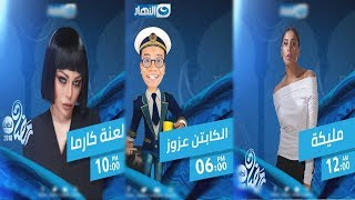 مواعيد وتواقيت مسلسلات رمضان على قناة  النهار في رمضان 2018  حصريا