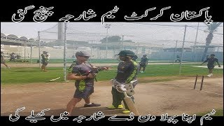 Pakistan Cricket Team Practice at Sharjah to Play its First One Day- Pak VS Aus
