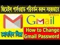 মোবাইল দিয়ে কিভাবে জিমেইল পার্সওয়াড পরিবর্তন করবেন || How to Change Gmail Password in Android