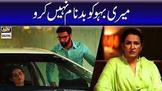 Naintara Ko Badnam Karne Ki Saazish | ARY Digital Drama