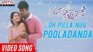 Oh Pilla Nuv Pooladanda Video Song | Manasuku Nachindi Video Songs | Sundeep Kishan, Amyra Dastur