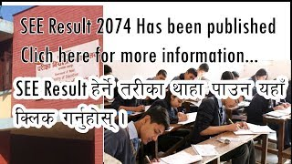 SEE Result 2074 has been published.🔥🔥🔥एसईई परीक्षा २०७४ को नतिजा हेर्ने तरीका ।