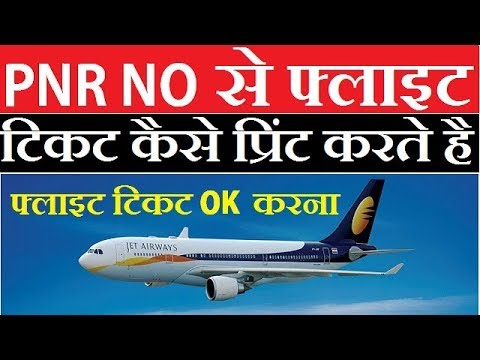 How To Print Flight Ticket From Pnr Number Easily 2018