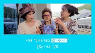 """시트콤 """"엄마를 돌보는 돌봄가족이야기"""" #3 물없이 쓰는 샴프"""