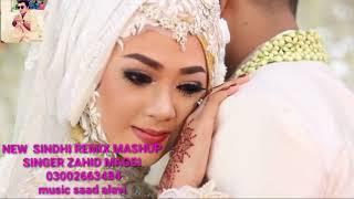 New sindhi remix shadi mashup  by zahid magsi 2019