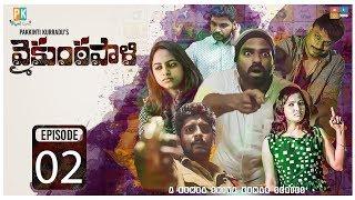 Vaikuntapali     Ep 02    Telugu Web Series     Pakkinti Kurradu    Tamada Media