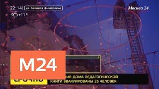 Очевидец рассказал о пожаре в Доме педагогической книги - Москва 24