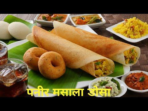 घर मे बनाये बाजार जैसा स्वादिष्ट पनीर मसाला डोसा,  Paneer Masala Dosa Recipe,  Masala Dosa