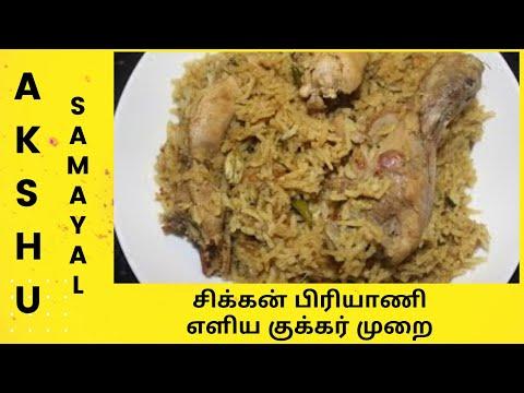 சிக்கன் பிரியாணி - எளிய குக்கர் முறை - தமிழ் / Chicken Biryani - Easy Cooker Method - Tamil
