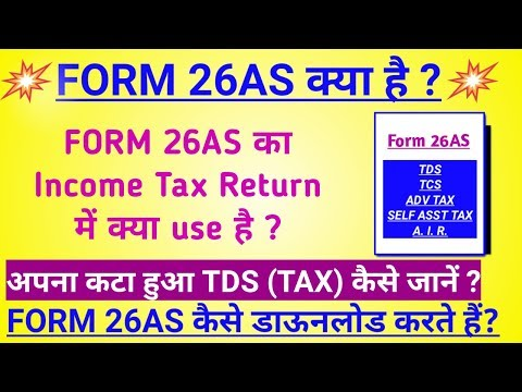 अपना कटा हुआ TAX (TDS) कैसे जानें ? - Form 26AS- How to Download online from TRACES For 2018-19