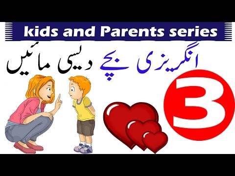 Kids and Parents Series How to Speak With Child in English With Urdu Hindi Translation Part 3