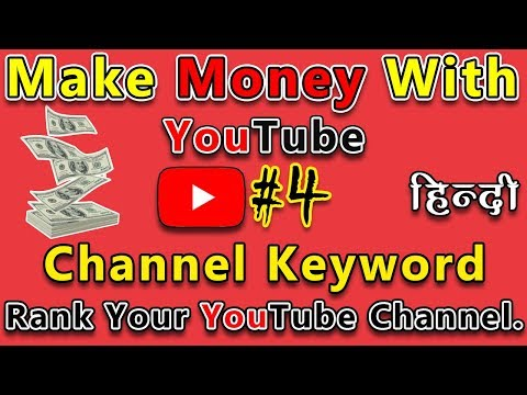 What is Channel Keywords? How To Rank Your YouTube Channel and Make Visible in Search Results Hindi