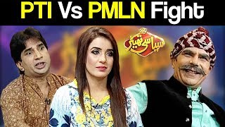 PTI Vs PMLN Fight | Syasi Theater | 27 August 2018 | Express News