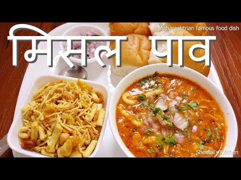 स्वादिष्ट मिसल पाव  घर पर बनाने की विधि - Maharashtrian Misal Pav Recipe