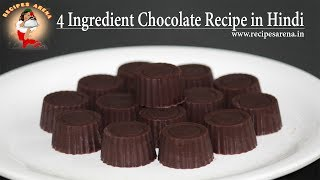 4 सामग्री से बनाये घर पर चॉकलेट - How To Make Chocolates At Home - Chocolate Recipes In Hindi