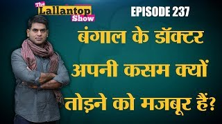 NRS Hospital Kolkata में उस दिन क्या हुआ था? Doctors on Strike | Mamata Banerjee | Lallantop Show