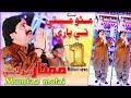 MATHO MATHI TE YAARI AA  | Mumtaz Molai  | New Album 44 2020 |Full Hd Video  | SUHANI PRODUCTION