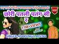 2018 Rajasthani Letest धमाका छोरी पतली पतंग सी र मानसिंह मीणा Jsd Music mp3