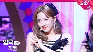 MPD직캠] 우주소녀 은서 직캠 'La La Love' (WJSN EUNSEO FanCam