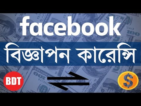 How To Change Facebook Ads Currency Bangla Tutorial 2018