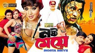 Nosto Meye -  নষ্ট মেয়ে | Keya Chowdhury | Dulari | Ali Raj | Bangla Movie