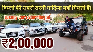 LUXURY CARS IN 2 LAKH | BMW | AUDI Q7 | THAR | XUV | SKODA | GALAXY CARS