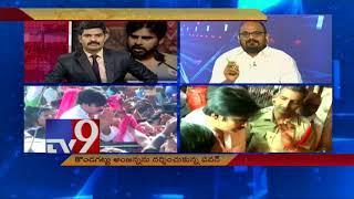 Pawan Kalyan to meet JanaSena workers in Karimnagar - TV9