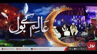 Aalim Ke BOL - Iftar Aamir Ke Sath - Iftar Transmission with Aamir Liaquat 2nd June 2018