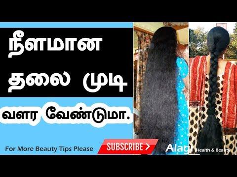நீளமான தலைமுடி வளர | Home Remedies | How to get long hair Naturally | Beauty Tips in Tamil