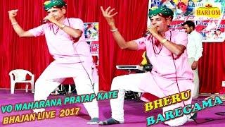 वो महाराणा प्रताप कटे Live 2017 !! भैरु बारेगामा !! New Rajasthani Bhajan Song !! FULL HD Video |