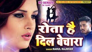 रोता है दिल बेचारा - Wo Bewafa Thi Yaaro - Hindi Sad Songs - PYAR MOHABBAT का सबसे दर्द भरा गीत
