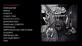Walkie - Волки в психушке (official Audio Album)