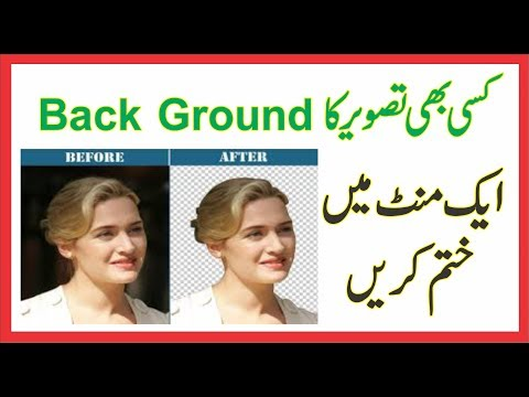How to Remove pic background with png file || Change pic back ground || it wale raja