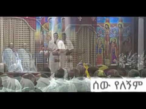 ሰው የለኝም: The impotent man answered him, Sir, I have no man...ሊቀ ዲያቆን በቀለ በዳዳ