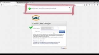 Εγγραφή και Ανανέωση Κάρτας Ανεργίας στον ΟΑΕΔ
