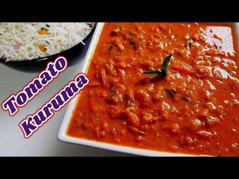 thakkali kuruma in tamil | tomato kurma recipe | thakkali kulambu in tamil |  tomato korma recipe