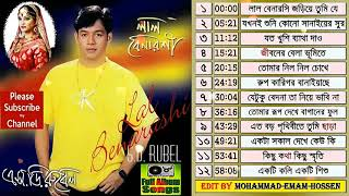 Lal Benaroshi || S D Rubel || Bangla Full Audio Album || SDRF