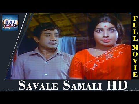 Savale Samali Full Movie | HD | Old Tamil Movies | Sivaji