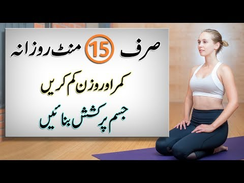 Best weight Loss Exercise at Home - Urdu/Hindi