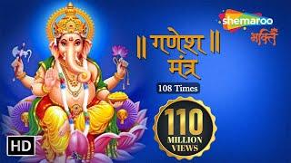 GANESH MANTRA - Om Gan Ganapataye Namo Namah - 108 Times