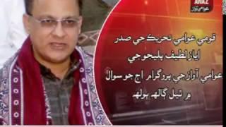 Ayaz Latif Palijo Expose PPP Drama on AwamiAwaz tv Aj Jo Sawal | 27-04-2017