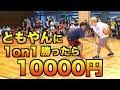 【バスケ】ともやんに1on1勝ったら10000円inオフ会