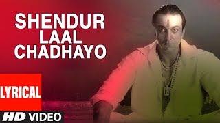 Shendur Laal Chadhayo (Aarti) Lyrical Video Song   Vaastav - The Reality   Sanjay Dutt, Namrta