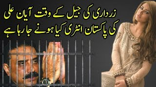 Ayyan Has Decided to Return Back Home in Few Days