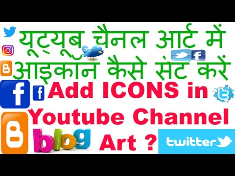 how to add facebook icon twitter icon instagram, blog icon in youtube channel art for beginners 2017
